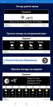 Ўзбекистон об-ҳаво маълумоти screenshot 3