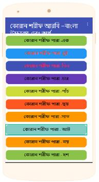 Al Quran translation in Bengali poster