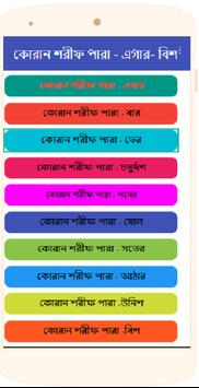 Al Quran translation in Bengali screenshot 1