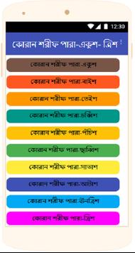 Al Quran translation in Bengali screenshot 2