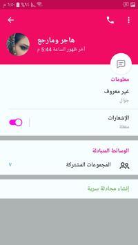 تعارف بنات وشباب +18 screenshot 3
