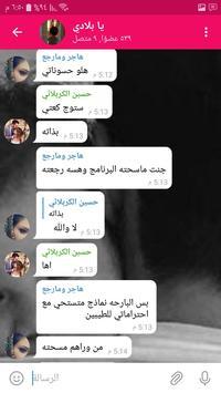 تعارف بنات وشباب +18 screenshot 5