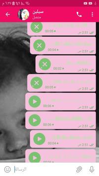 تعارف بنات وشباب +18 screenshot 1