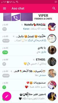 تعارف بنات وشباب +18 screenshot 2