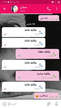 تعارف بنات وشباب +18 screenshot 4