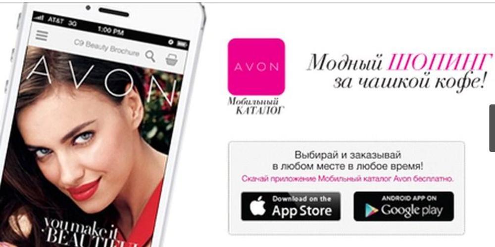 Avon мобильная версия купить косметика принцесса в украине