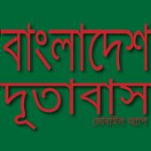 বাংলাদেশ দূতাবাস ও নিউজ অ্যাপ icon
