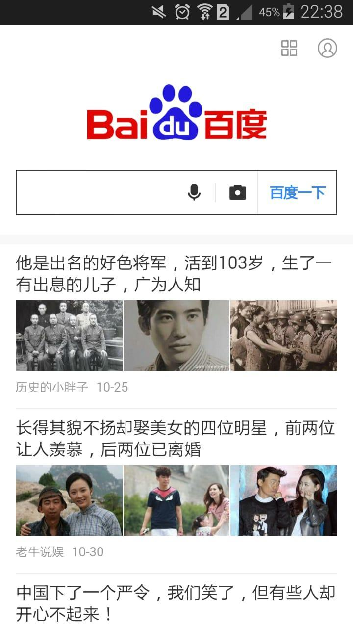Baidu Browser Pro for Android - APK Download