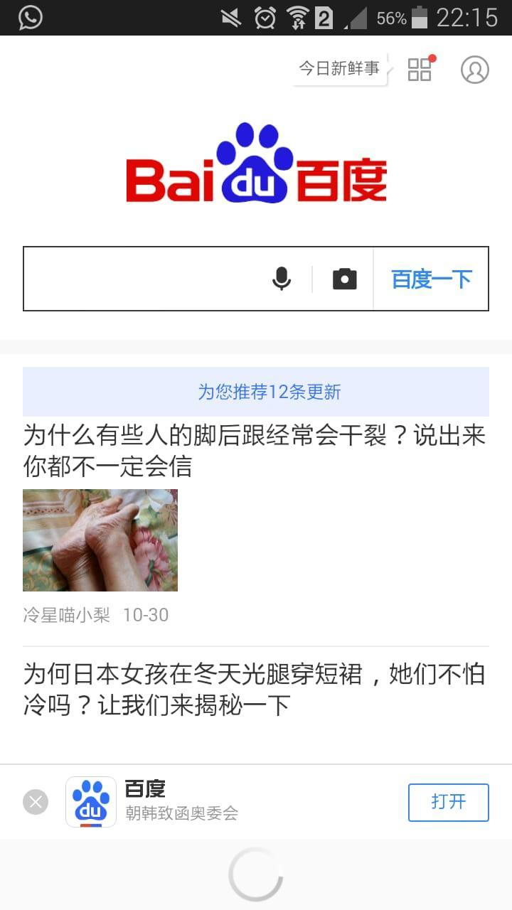 Baidu Browser for Android - APK Download