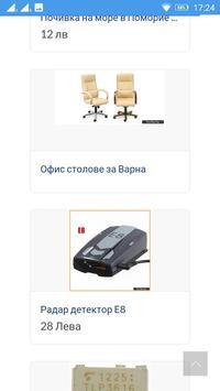 Безплатни обяви - Myoffers.bg screenshot 2
