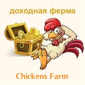 Chickens Farm доходная ферма icon