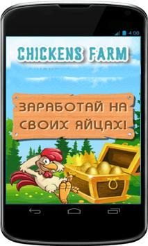 Chickens Farm доходная ферма screenshot 4