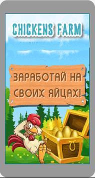 Chickens Farm доходная ферма screenshot 7