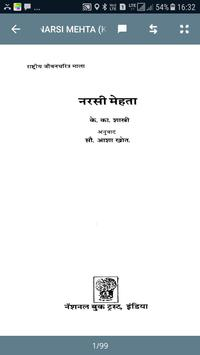 D Cent Hindi Dharmik book screenshot 1