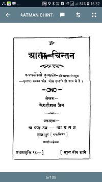 D Cent Hindi Dharmik book screenshot 2