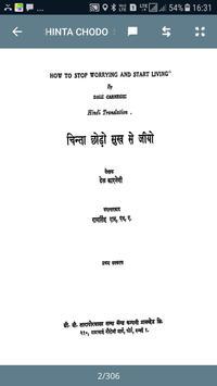 D Cent Hindi Dharmik book screenshot 4