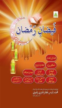 Faizan Ramzan  فيضان رمضان poster