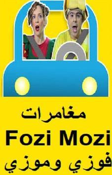 مغامرات Fozi Mozi فوزي موزي وتوتي poster