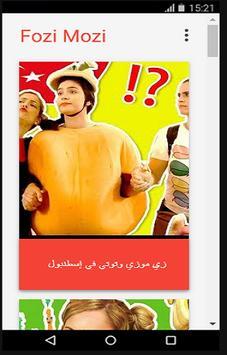 مغامرات Fozi Mozi فوزي موزي وتوتي screenshot 1