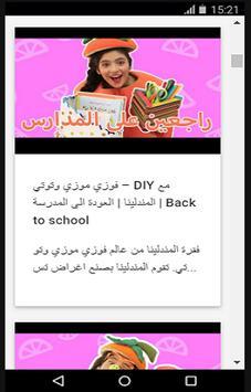 مغامرات Fozi Mozi فوزي موزي وتوتي screenshot 2