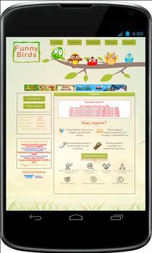 Funny Birds заработок poster