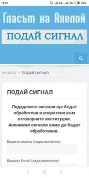 ГЛАСЪТ НА АХЕЛОЙ poster