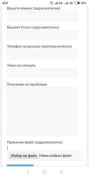 ГЛАСЪТ НА АХЕЛОЙ screenshot 1