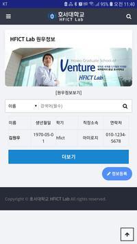 HFICT Lab 원우정보 Poster