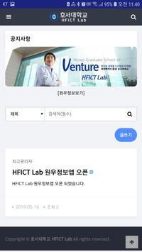 HFICT Lab 원우정보 captura de pantalla 1