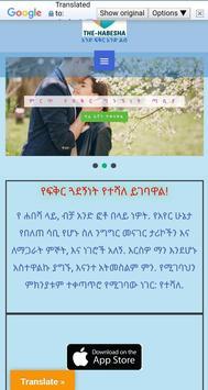 Habisha screenshot 1