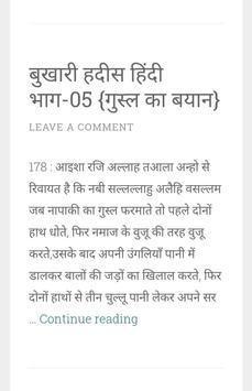 Hadees Hindi Me screenshot 1
