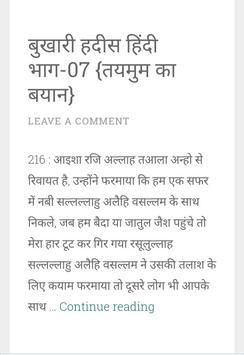 Hadees Hindi Me screenshot 3