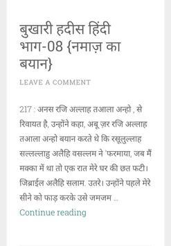 Hadees Hindi Me screenshot 4