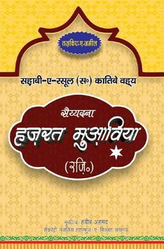 Hazrat Muawia Hindi Book poster