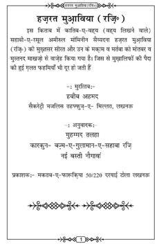 Hazrat Muawia Hindi Book screenshot 1