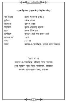Hazrat Muawia Hindi Book screenshot 2