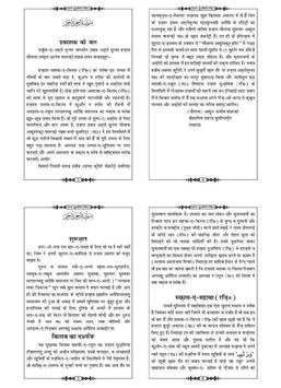 Hazrat Muawia Hindi Book screenshot 3