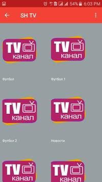 INSIDE TV-бесплатное онлайн ТВ screenshot 1