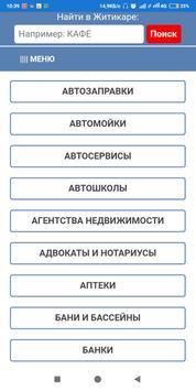 Житикара screenshot 1