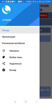 Житикара screenshot 2