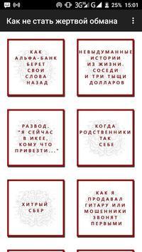 Жертва Обмана poster