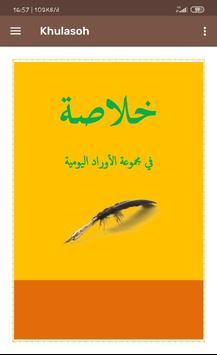 Khulasoh - Wirid Harian poster