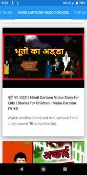 Maha Cartoon TV XD screenshot 4