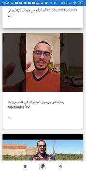Marbouha TV مربوحة poster