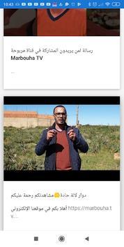 Marbouha TV مربوحة screenshot 1