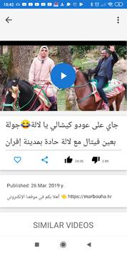 Marbouha TV مربوحة screenshot 2