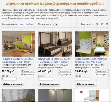 Мебель Трансформер screenshot 3