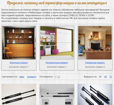 Мебель Трансформер screenshot 4
