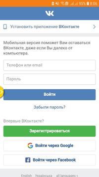 Музыка для Вконтакте screenshot 1