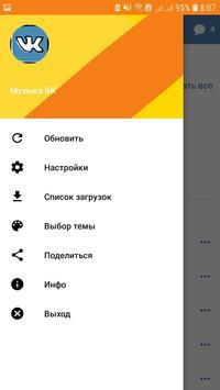 Музыка для Вконтакте screenshot 3